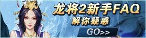 龙将2新手FAQ解你疑惑