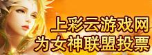 女神联盟彩云媒体