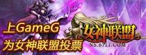 女神联盟GAMEG媒体