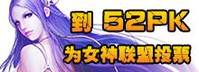 女神联盟52PK媒体