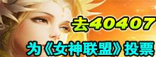 女神联盟40407媒体