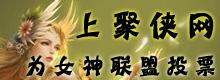 女神联盟聚侠网媒体