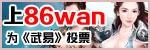 武易86WAN媒体