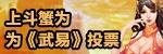 武易斗蟹网媒体